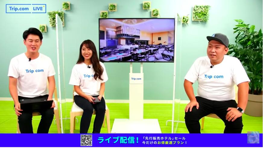 Trip.com社 第10回ライブコマース(Youtuber:SU Channel)