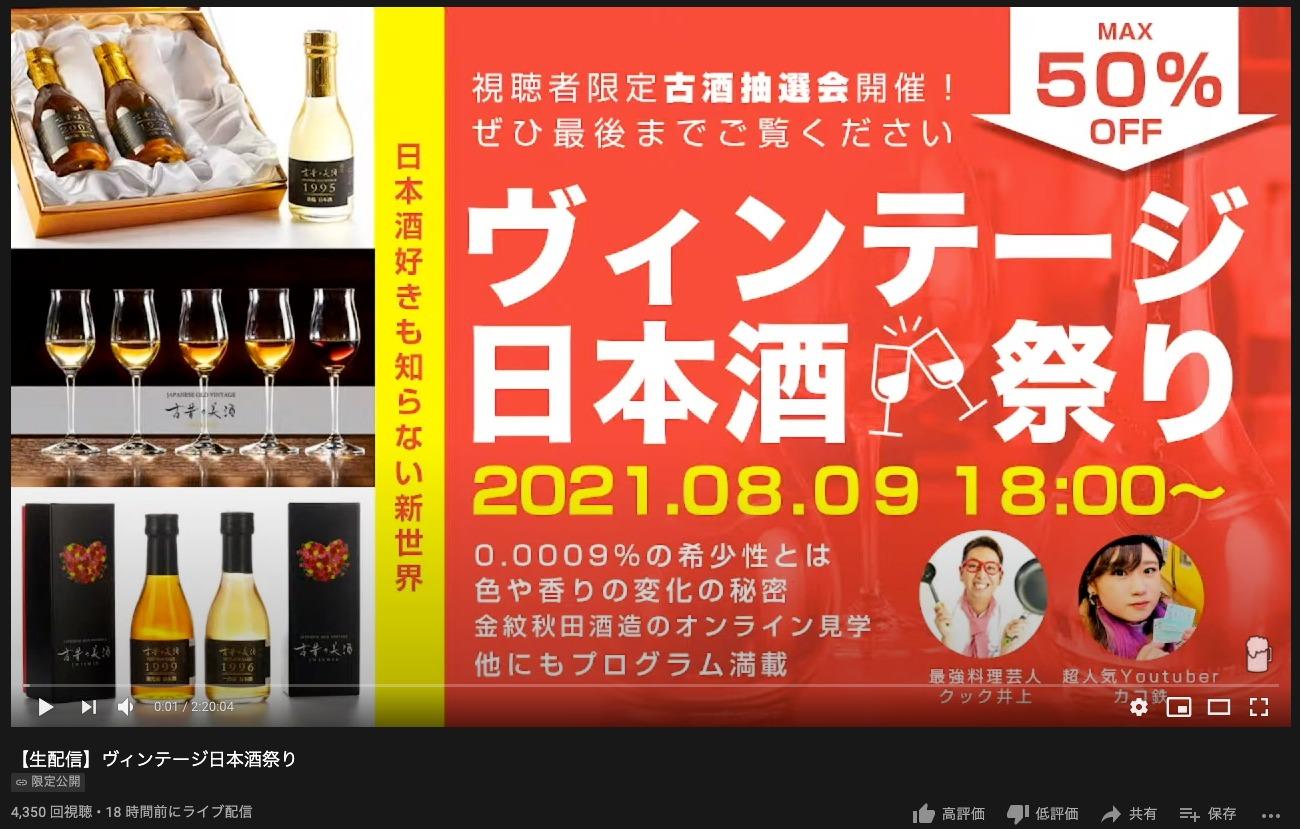 地方創生のための「古酒ライブコマース」イベントを実施